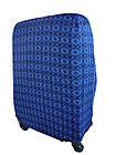 Чехол для чемодана  Coverbag дайвинг  M ромбы голубые, фото 3