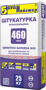 "Штук. цем-известк. теплоизол. по газобетону ""ТИНК -460""  (25кг) БудМайстер"