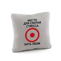 Подушка подарочная Место для снятия стресса Белая (PK_202_fk_d)