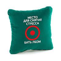 Подушка подарочная Место для снятия стресса Зеленая (PK_202_fk_a)
