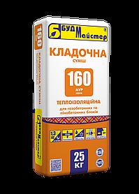 """Кладочная смесь д/газобет.  """"IZOFIX"""" МУР-160  (25кг) БудМайстер"""