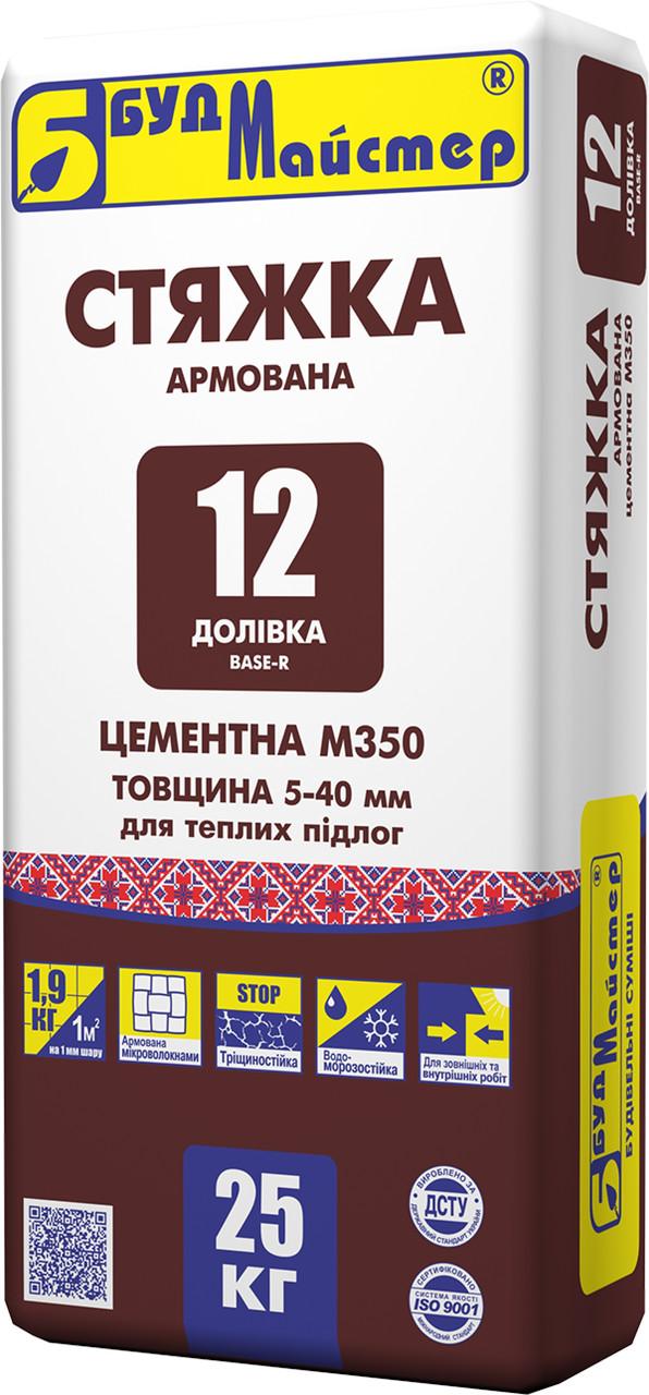 "Подгот.смесь д/пола М350  ""BASE-R""  (5-80мм) ""ДОЛІВКА-12""  (25кг) БудМайстер"