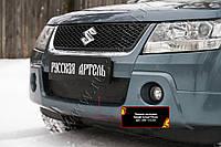 Зимняя заглушка решётки переднего бампера Suzuki Grand Vitara 2005-2008, фото 1