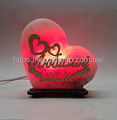 Соляной светильник Сердце маленькое Любимой маме