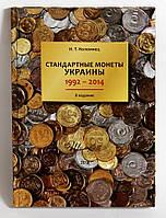 """Каталог """"Стандартные монеты Украины 1992-2014 г."""" Коломиец 8-издание"""
