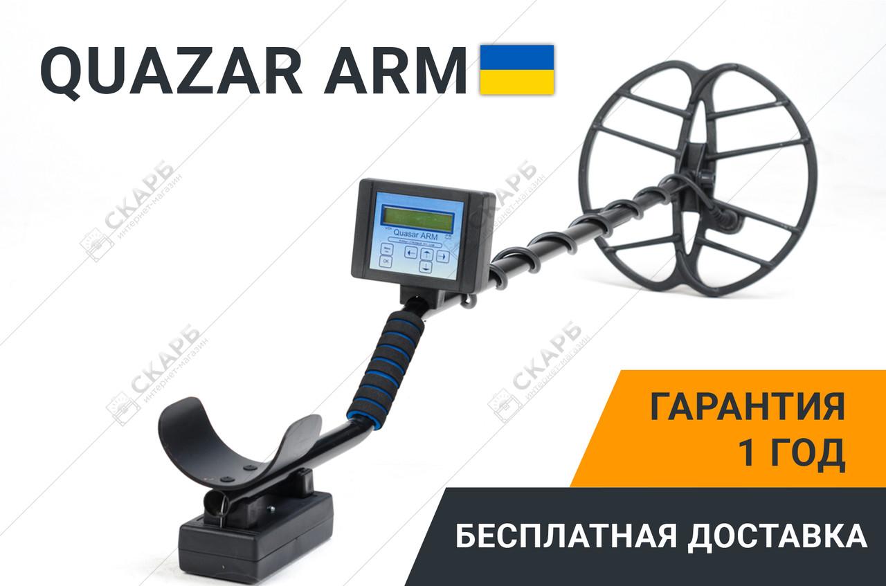 Металлоискатель КВАЗАР АРМ с дискриминацией до 2 метров! Металошукач