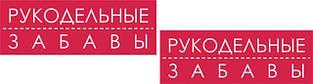 "Наборы для вышивки ТМ ""Рукодельные забавы"""