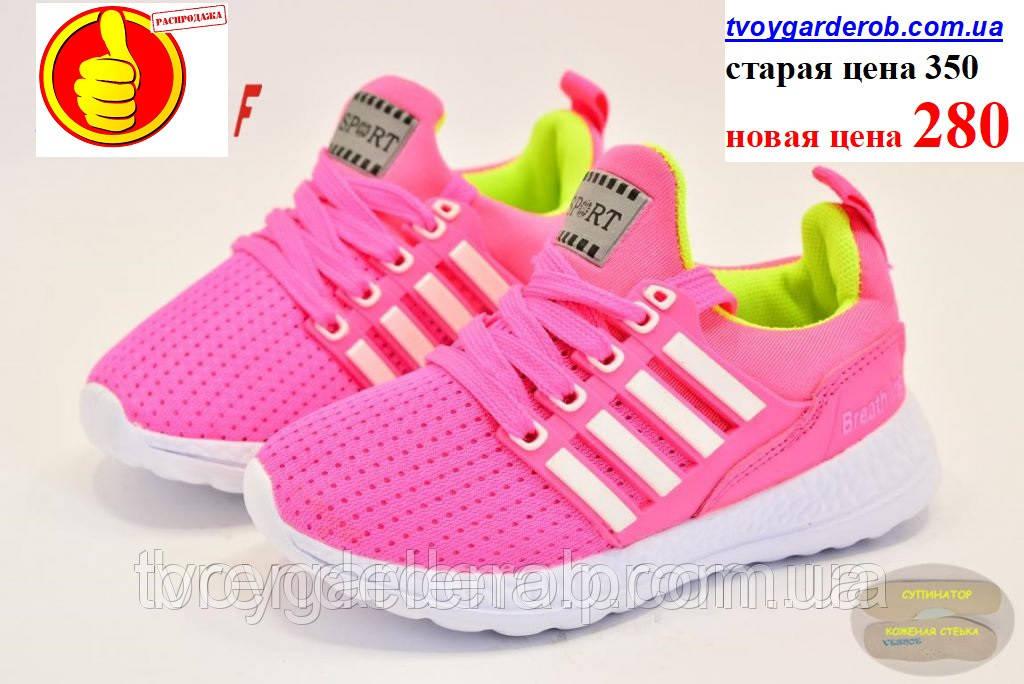 d32d1b5ed Яркие стильные кроссовки для девочки р (31-36) РАСПРОДАЖА ВИТРИНЫ ...