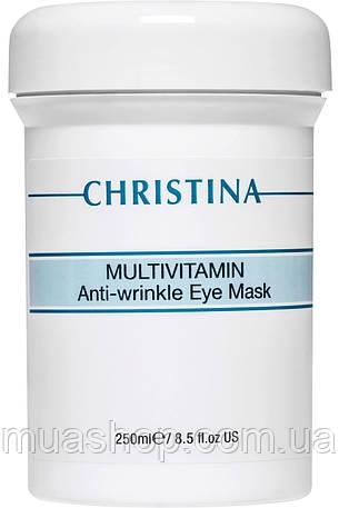 CHRISTINA Multivitamin Anti-wrinkle eye mask - Мультивитаминная маска от морщин для зоны вокруг глаз, 250 мл, фото 2