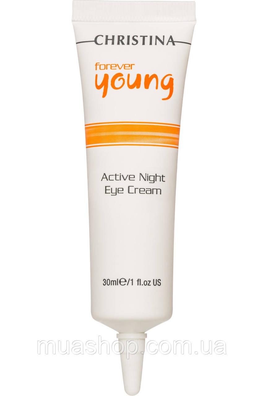 CHRISTINA Forever Young Active Night Eye Cream - Ночной крем для зоны вокруг глаз, 30 мл