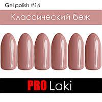 PRO-Laki Gel Polish 014 8mL.