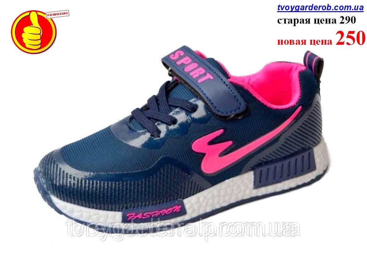 Яркие стильные  кроссовки для девочки (р 31-36) РАСПРОДАЖА.