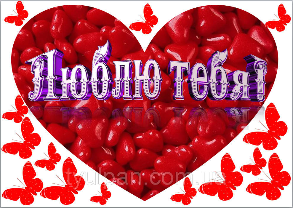 Вафельная картинка на торт кексов любовь LOVE is...день святого Валентина
