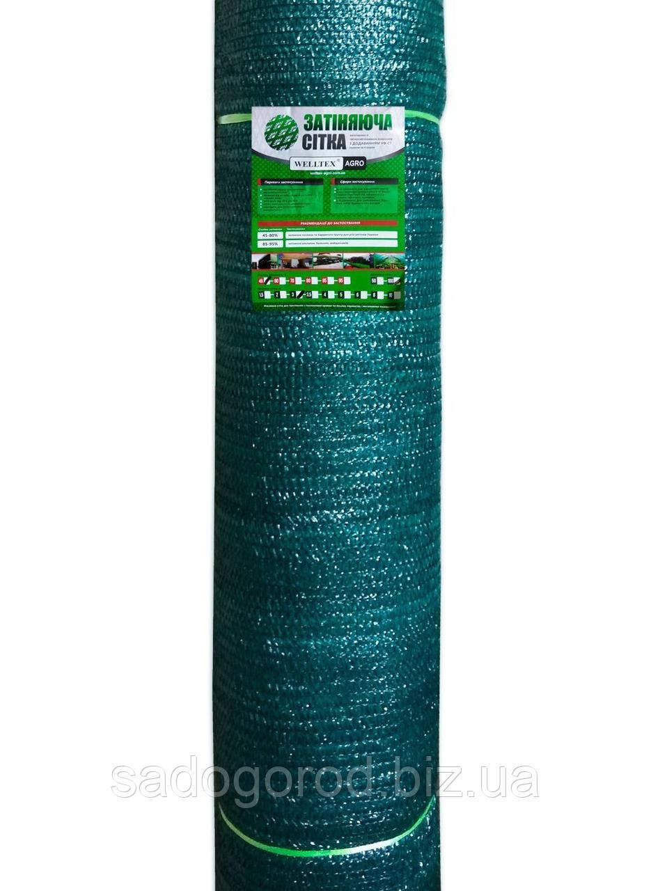 Сетка затеняющая 85 % затенения зеленая, рулон 4 м х 50 м