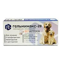 Гельмимакс 20 для щенков и взрослых крупных собак в блистере 2 таблетки