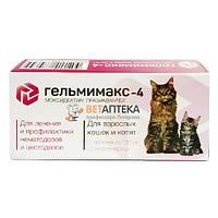 Гельмимакс 4 №2 таблетки антигельминтные  для котят и взрослых кошек