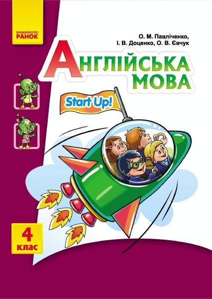 Ранок Англійська мова 4 клас CD диск Павліченко До Start up