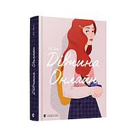 Книга Девушка онлайн укр