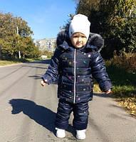 Детский зимний костюм. Тёмно-синий, 2 цвета.