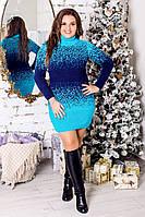 Вязаное платье - туника «Зима». Ментол с синим, 8 цветов. Р-ры: от 46 до 56.
