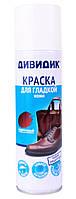 Краска для обуви из гладкой кожи Дивидик 250 ml (цвет коричневый)