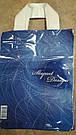 Полиэтиленовый пакет с петлевой ручкой ''Десинг'' 230*290, 10 шт, фото 2