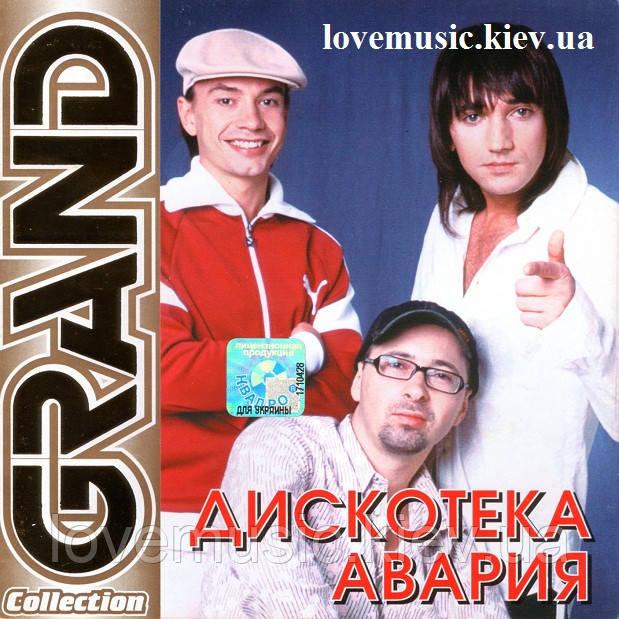Музичний сд диск ДИСКОТЕКА АВАРИЯ Grand collection (2009) (audio cd)