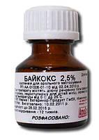 Байкокс 2,5%, 10мл