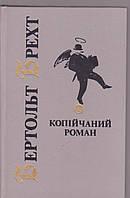 Бертольт Брехт Копійчаний роман