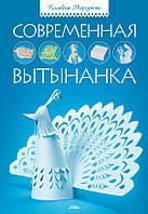 Книга Современная вытынанка Клавдия Моргунова