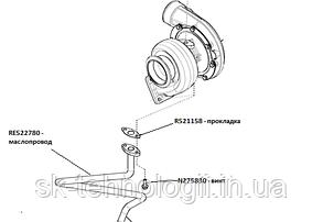 RE522780 маслопровід турбонагнітача Джон Дір