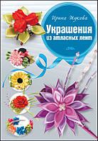 Книга Украшение из атласных лент Ирина Жукова