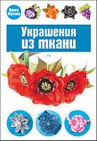 Книга Украшения из ткани Ирина Жукова