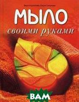 Корнилова В. Мыло своими руками