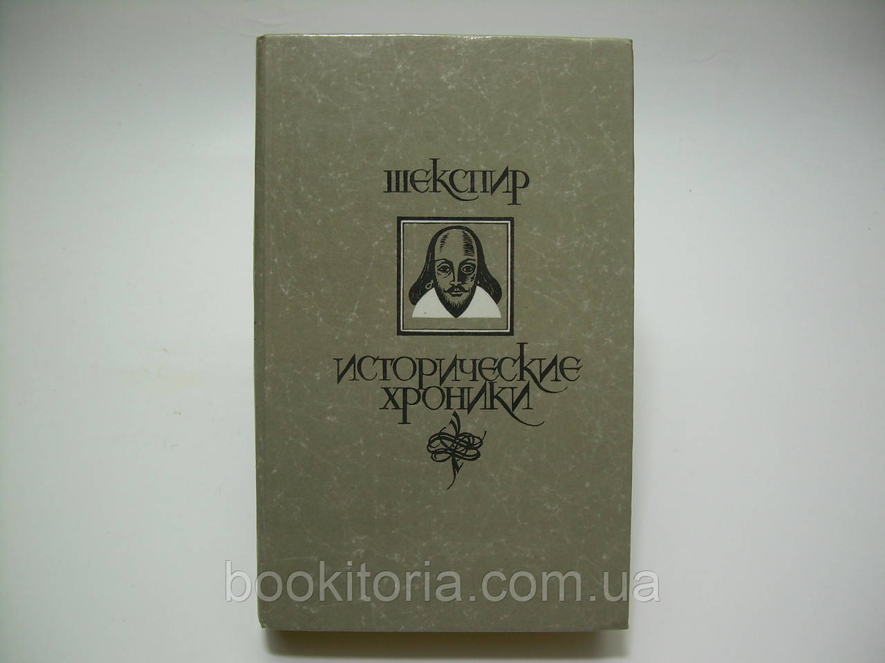 Шекспир. Исторические хроники (б/у).