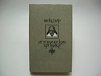 Шекспир. Исторические хроники (б/у)., фото 1