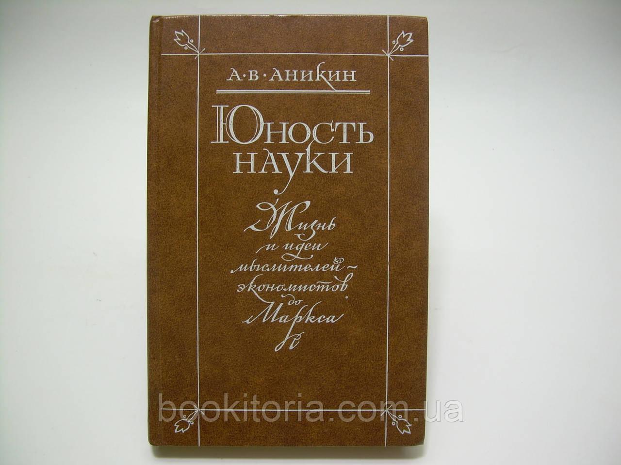 Аникин А.В. Юность науки (б/у).