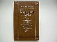 Аникин А.В. Юность науки (б/у)., фото 1