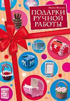 Книга Подарки ручной работы Ирина Жукова