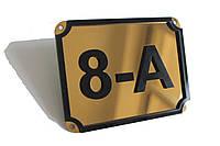Домовая табличка 250*170 мм.