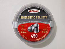 Пули 4,5 мм Люман 0,75 г кругл. Energetic pellets (450 шт.)