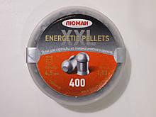 Пули 4,5 мм Люман 1,03 г кругл. Energetic pellets (400 шт.)