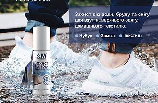Водоотталкивающая пропитка для обуви Aquaprotech textile 100мл