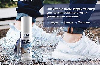 Водовідштовхувальне просочення для взуття Aquaprotech textile 100мл