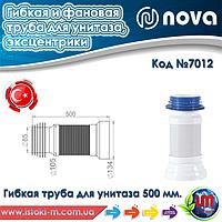 Гофра армированная для подключения унитаза 500мм NOVA Plastik (7012)