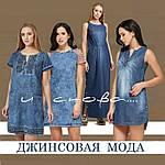 Джинсовые платья - 100% cotton !