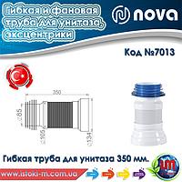 Гофра армированная для подключения унитаза 350мм NOVA Plastik (7013)