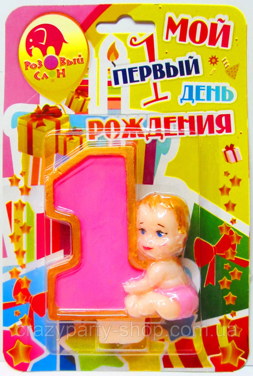Свеча-цифра 1 с пупсом для девочки