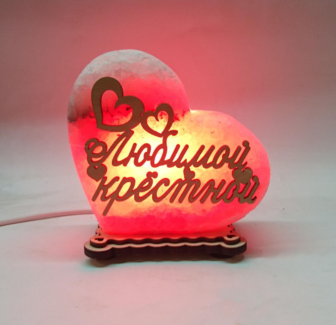 Соляной светильник Сердце маленькое Любимой крестной