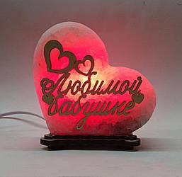 Соляний світильник Серце маленьке Улюбленої бабусі